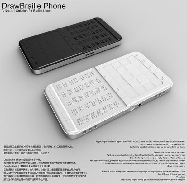 Braille Phone