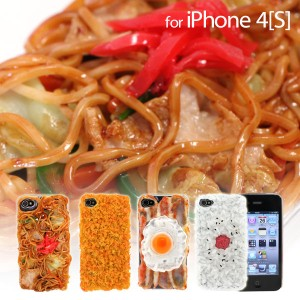 iMeshi Japanese Food iPhone 4S Cover