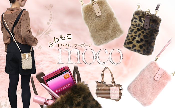 Fluffy Fur Mobile Pouch