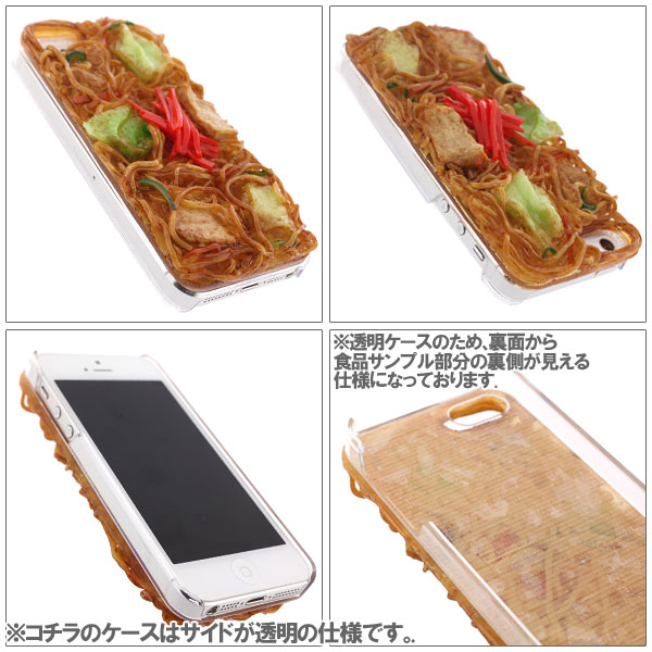 Japanese Food iPhone 5 Case