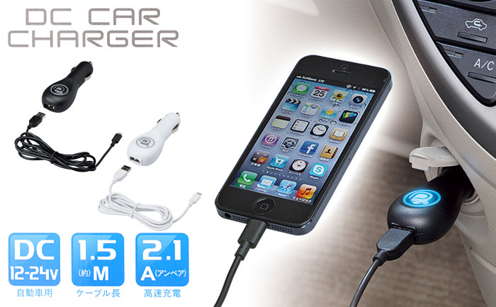 DC Car Charger and Cable