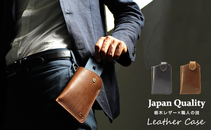 Tochigi Leather Multiple Purposes Smartphone Case