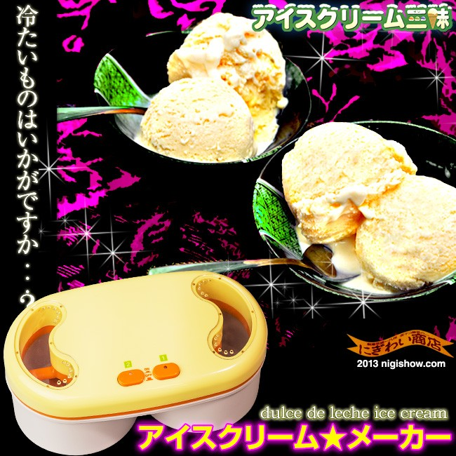 Super Summer Ice Cream Maker