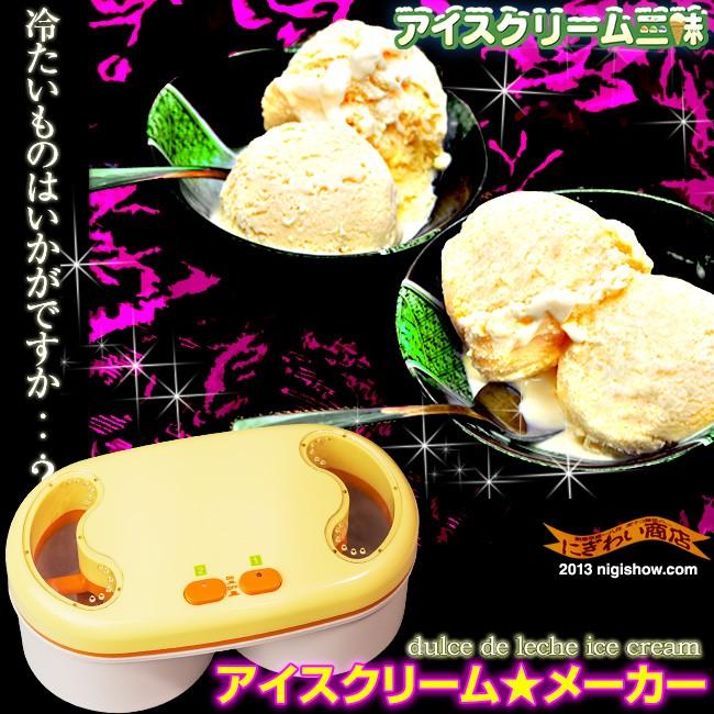 Super Summer Ice Cream Maker