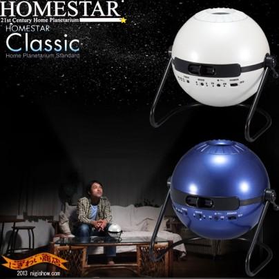 Planetarium in your room